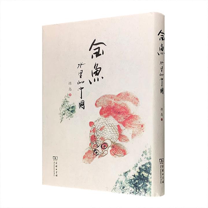 金鱼:水里的中国