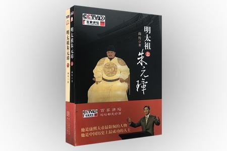 明太祖朱元璋-(上.下册)-随书附赠光盘