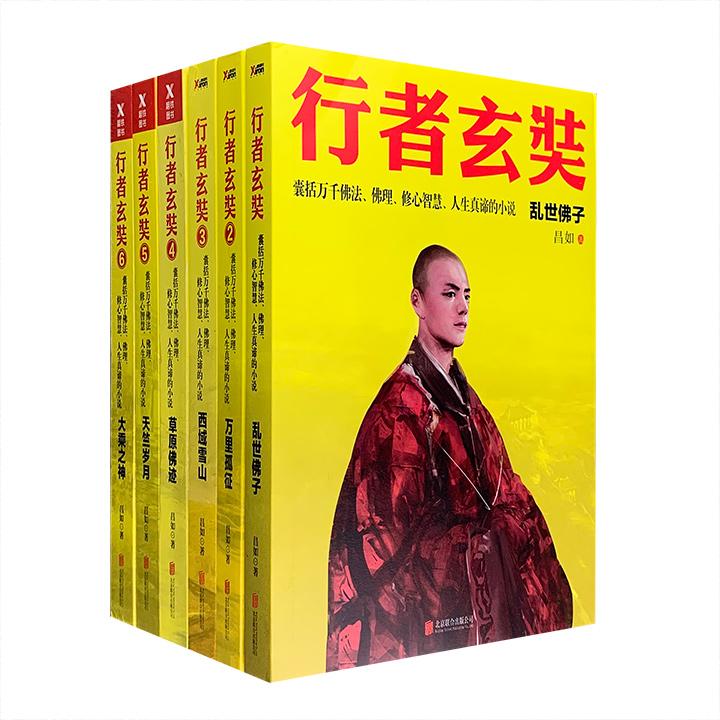 团购:行者玄奘6册