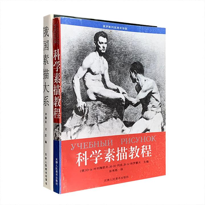 团购:俄罗斯素描经典与教程2册