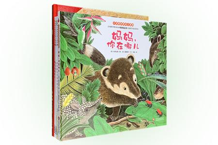"""""""日本经典绘本""""5册:国际安徒生奖得主松冈达英《妈妈,你在哪儿》,真实惊险的雨林生存故事,介绍物种,了解生态,探知神秘自然法则;日本童话作家安蒜保子《如果我们搬家去……》,一本可以读,可以玩的翻翻书,与小女孩一起体验搬到南极、森林、河里、太空的有趣生活;日本著名插画家荻野千夏《鳄鱼和小鸡的友爱小魔界》全3册,借故事让孩子们懂得友情。定价110.5元,现团购价32元包邮!"""
