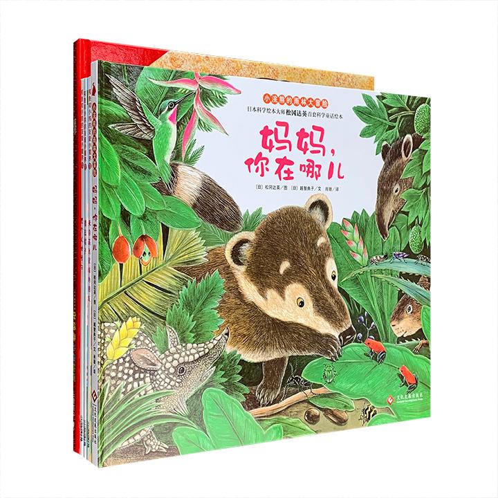 团购:日本引进绘本5册