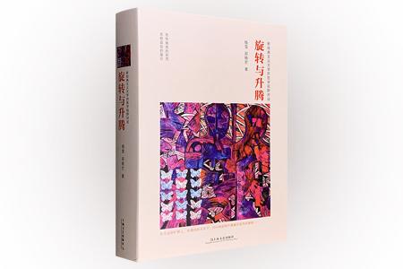 """超低价19.9元包邮!《旋转与升腾:新经典主义文学的哲学视野对话》全两册,总达63万字,辑录作家残雪与哲学家邓晓芒的对谈,两人基于各自领域分别从文学和哲学的角度进入,对诸多问题进行探讨,话题涉及中西哲学和美学、文学,中西文化比较,文学和现实的关系,信仰与生命的关系,艺术与认识的关系,文学在人类精神生活中和一般生活中的位置与作用等。这是一场极度""""烧脑""""的跨界交锋,文字直白、言浅意深,甚为精彩。"""