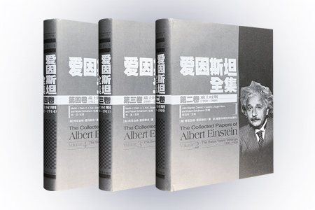 中文版《爱因斯坦全集》精装3卷任选!【卷二】是整个全集中比较重要的一卷,收集了包括狭义相对论、光量子假说、Brown运动和统计物理学在内的爱因斯坦早年62篇论文和评论;【卷三】主要涉及统计物理学方面的探索,有将近一半是以前不曾发表过的;【卷四】几乎集中了有关狭义相对论、广义相对论和早期量子理论方面的奠基性论文!