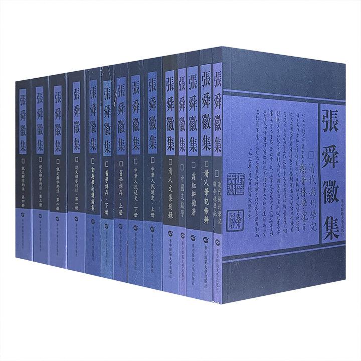 团购:张舜徽集9种14册
