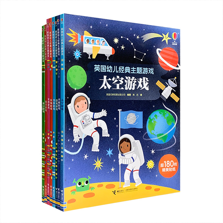 团购:英国幼儿经典主题游戏全8册
