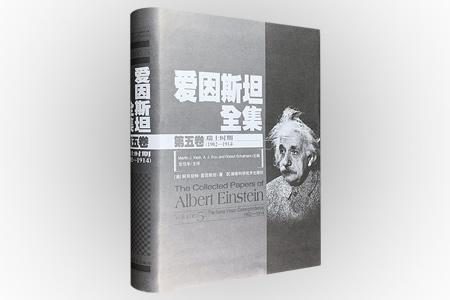 普通读者也可阅读的爱因斯坦书信集!中文版《爱因斯坦全集:第五卷》,大16开精装,著名科学史家范岱年主译。本卷是爱因斯坦23-35岁时的书信集,收入来往信件508封。我们可以从中看到爱因斯坦从不知名的三级技术专家到跻身普鲁士科学院院士的职业生涯,他与妻子、朋友、业内同行的交流,他对音乐和旅行的爱好,以及早年的狭义相对论、光量子等研究转向辐射、量子和广义相对论研究