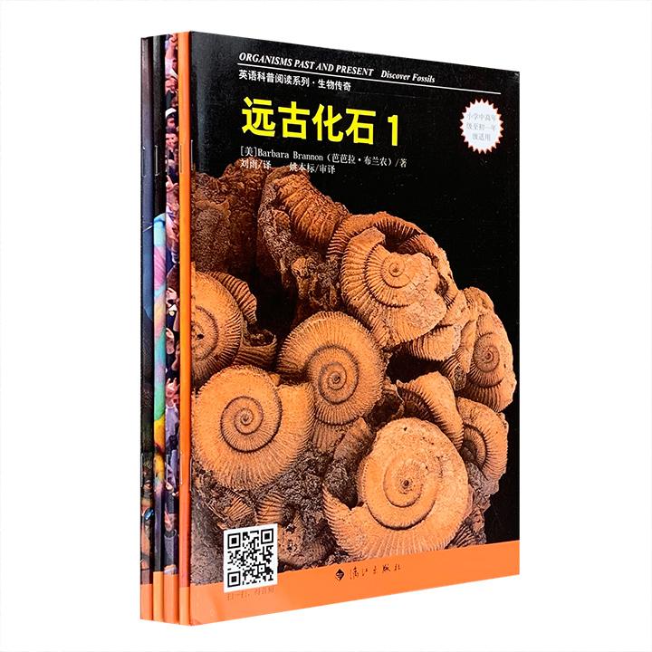 团购:英语科普阅读系列5册