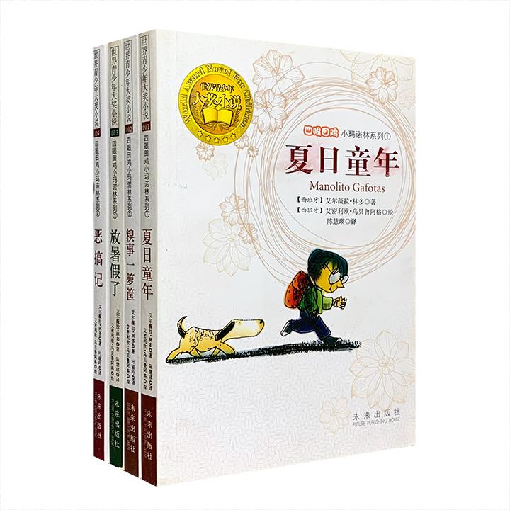 团购:四眼田鸡小玛诺林4册
