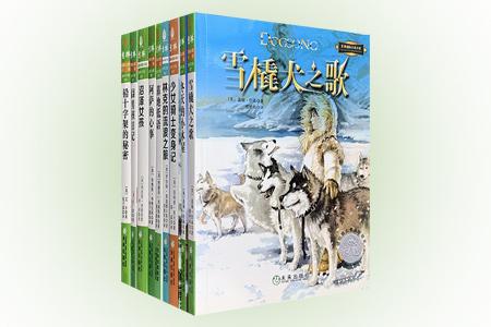 """每本仅5元!《意林》杂志出品""""意林国际大奖小说""""9册,荟萃世界儿童文学作品中主题深刻、影响欧美千万少年的励志读本——《冬天的小木屋》《少女骑士变身记》《铅十字架的秘密》《雪橇犬之歌》等,包罗美国纽伯瑞儿童文学奖、卡内基儿童文学奖、美国波士顿全球号角图书奖、爱伦·坡奖等世界大奖,更配有精美的黑白插图。这些作品题材多样、内容健康、想象丰富,蕴涵着智慧与力量,充满着温馨与感动,曾受到众多老师和家长的赞誉"""