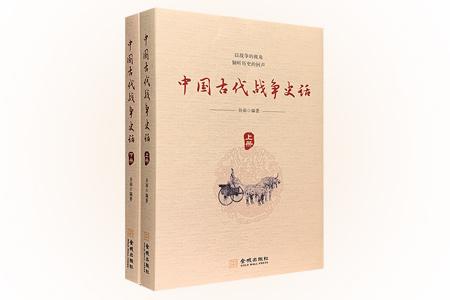 《中国古代战争史话》全两册,系统介绍了从远古到晚清各个朝代、不同特点的主要战争,以及对国家、政权、主权、社会和帝王将相个人命运的影响。战例故事与军事理论相结合,从战争的视角来诠释中国历史的发展进程。全书涉猎领域广泛,角度新颖,写作手法独特,褒贬历史人物、事件不囿旧说,所论历代兴废成败有独到见解,可谓一部集古代战争、军事常识并旁及社会多学科领域的普及性历史读物。