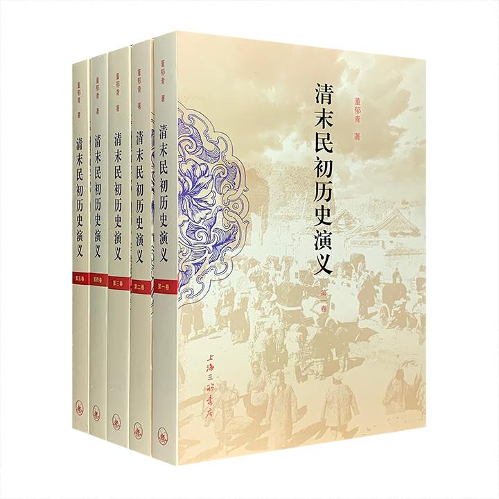 清末民初历史演义