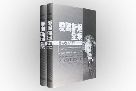 """中文版《爱因斯坦全集》之【第六卷】【第七卷】2册,大16开精装,由霍金的华人学生吴忠超、中科院国家天文台研究员邹振隆主译。这两卷是爱因斯坦""""柏林岁月""""的初始时期,收入了1914年-1921年的著作,包含有关引力论、广义相对论的科学研究论文,为中等文化程度的读者解释相对论基本概念的半通俗或通俗著作,为捍卫相对论而进行的论战交流,以及数篇社会和政治问题相关文章。"""