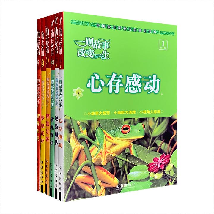 团购:励志馆6册