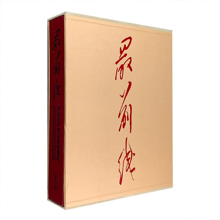 最前线-中国共产党抗战图像志