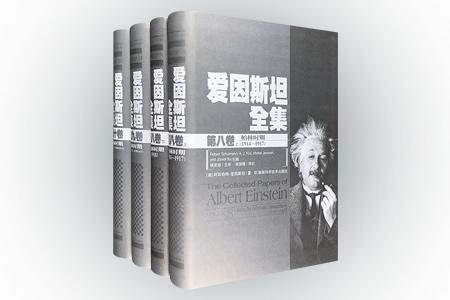 """中文版《爱因斯坦全集》之【第八卷】【第九卷】【第十卷】,大16开精装,著名翻译家杨武能、科学史家方在庆、物理学家申文斌主译。此三卷全部为通信集,收录了1914年到1920年间爱因斯坦与社会各界及亲朋好友的往来书信,内容多数为与科学界同行进行的学术探讨,涉及广义相对论、电磁学、量子理论等大量科学话题。还有一部分记录了他的个人生活和思想情感,让我们更全面地了解在""""一战""""的动荡期间,爱因斯坦艰苦而积极的"""