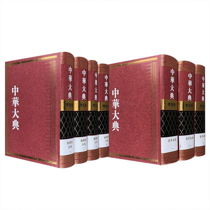 中华大典.理化典.物理学分典(全四册)(精装)