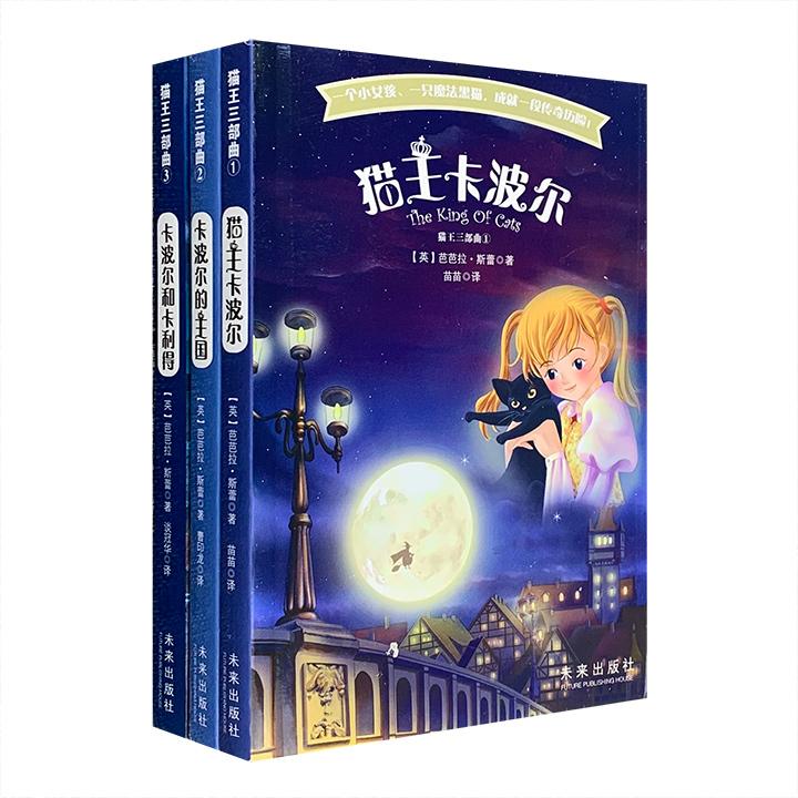 团购:猫王三部曲全3册
