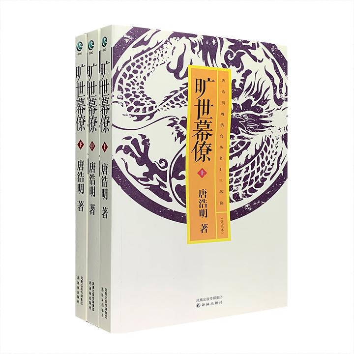 唐浩明-旷世幕僚(全3册)