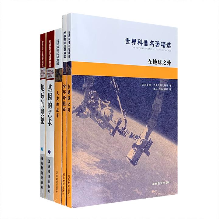 团购:世界科普名著精选5册