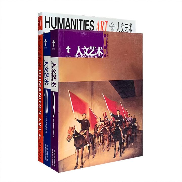 团购:人文艺术3册:9-11