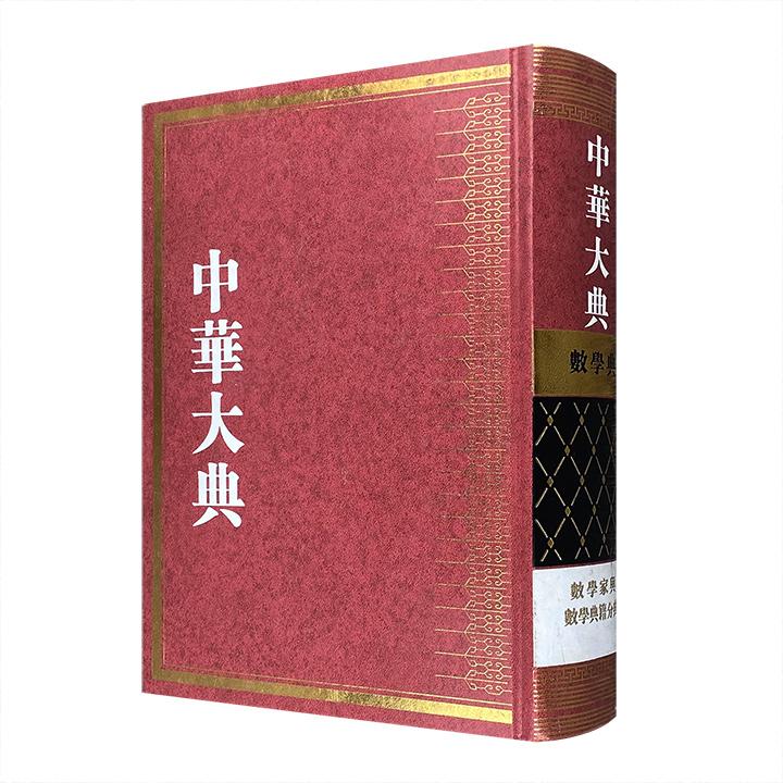 中华大典数学典.数学家与数学典籍分典/中华大典