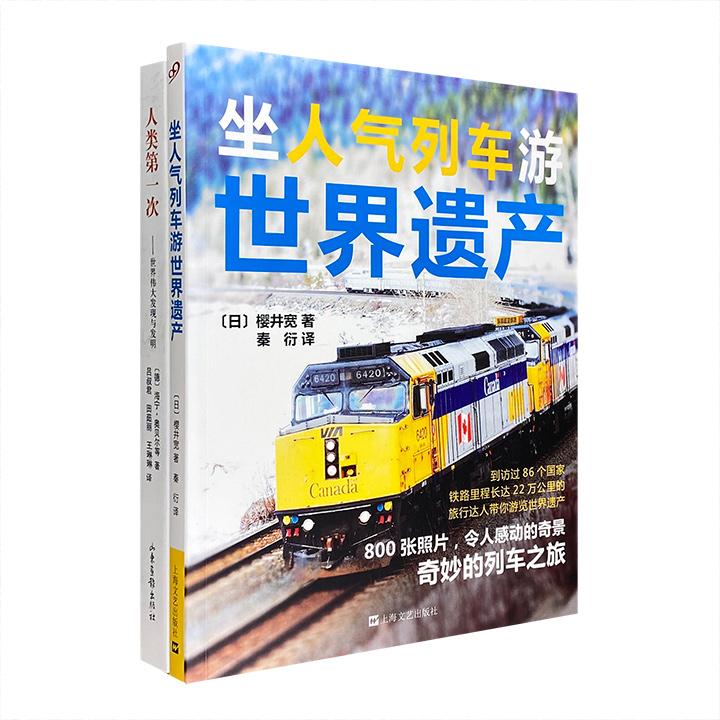 团购:世界文化2册:遗产+发现与发明