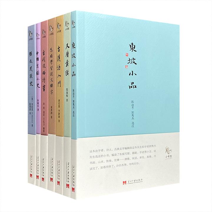 团购:小书馆7册