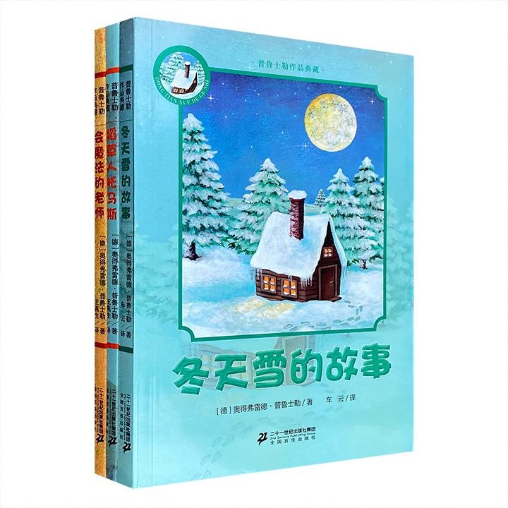 普鲁士勒作品典藏:冬天雪的故事+稻草人托马斯+会魔法的老师(共三册)
