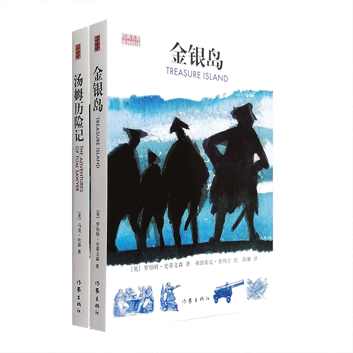 团购:经典名著延伸阅读2册:金银岛+汤姆历险记