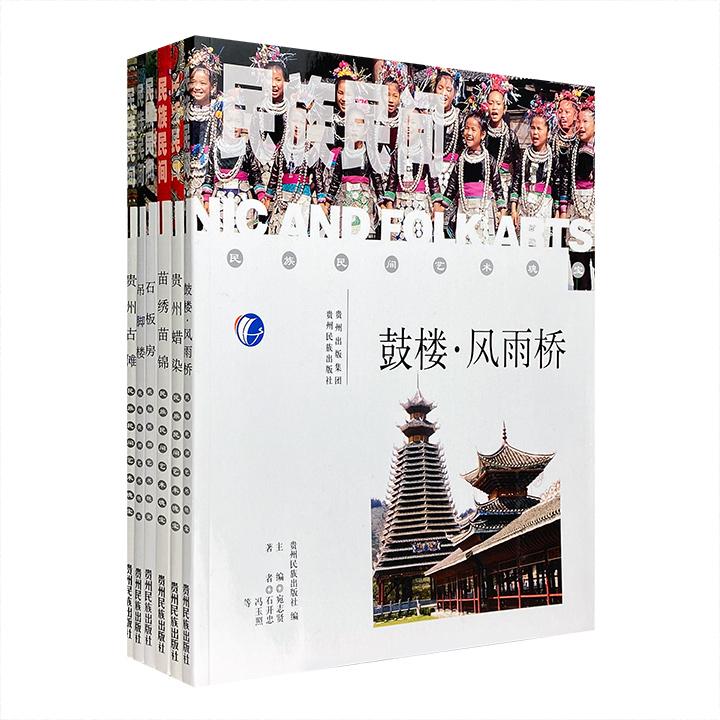 团购:民族民间艺术瑰宝6册