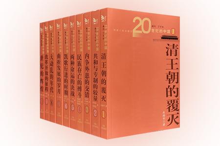 《20世纪的中国》箱装全10册,重达6.8公斤,按历史发展的顺序,详细记述了20世纪中国的发展历程,以政治和社会变革为主,兼及经济和文化等各方面。从清王朝的覆灭到共和与专制的较量,从大动乱的年代到改革开放以来的征程,本书夹叙夹议,史论结合,全方位、多角度地展示了这个翻天覆地、风云变幻的伟大时代。