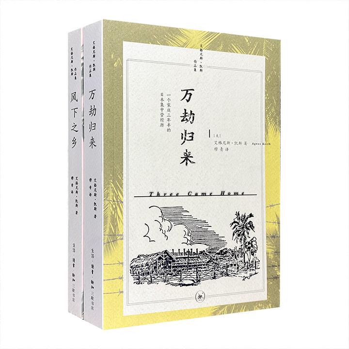 团购:艾格尼丝·凯斯作品集2册