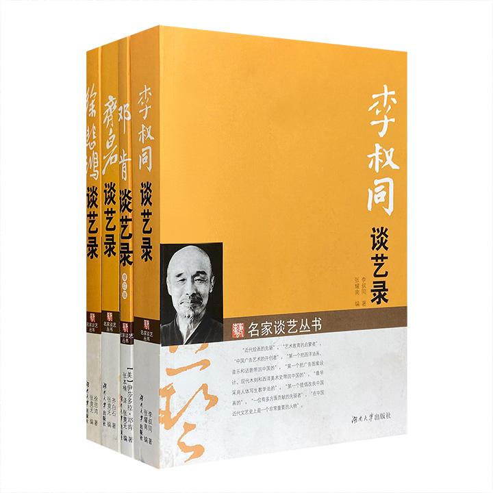 团购:名家谈艺丛书4册