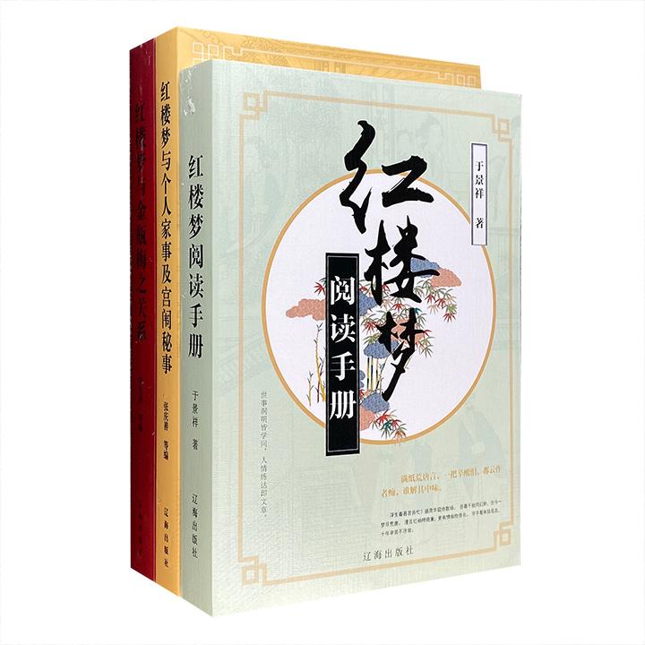 团购:红楼梦研究书目3册:红楼梦阅读手册等