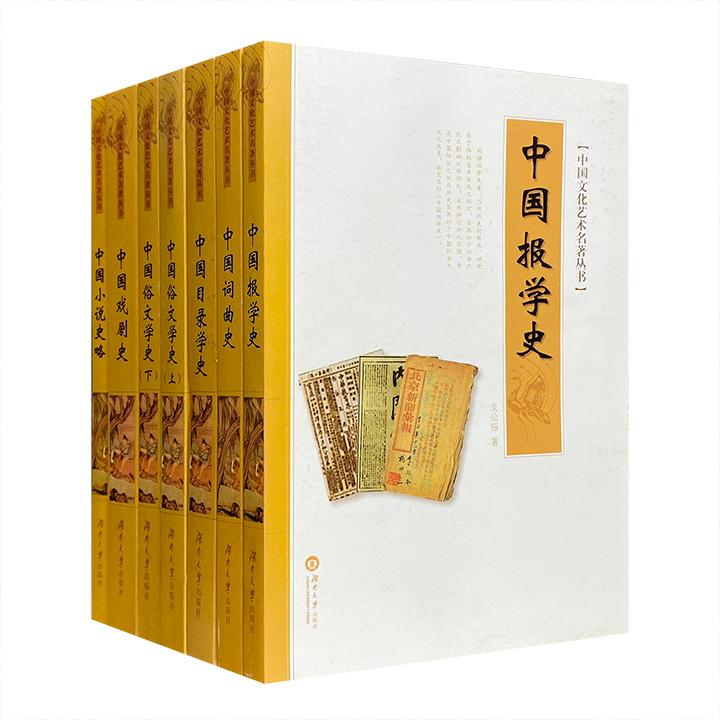 团购:中国文化艺术名著丛书6种:文学