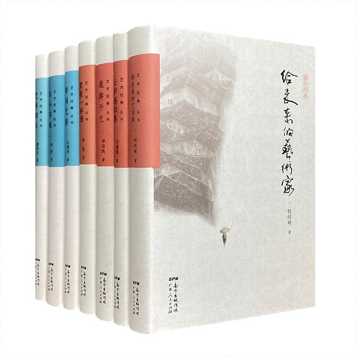 (精)艺术经典丛书(全7册)