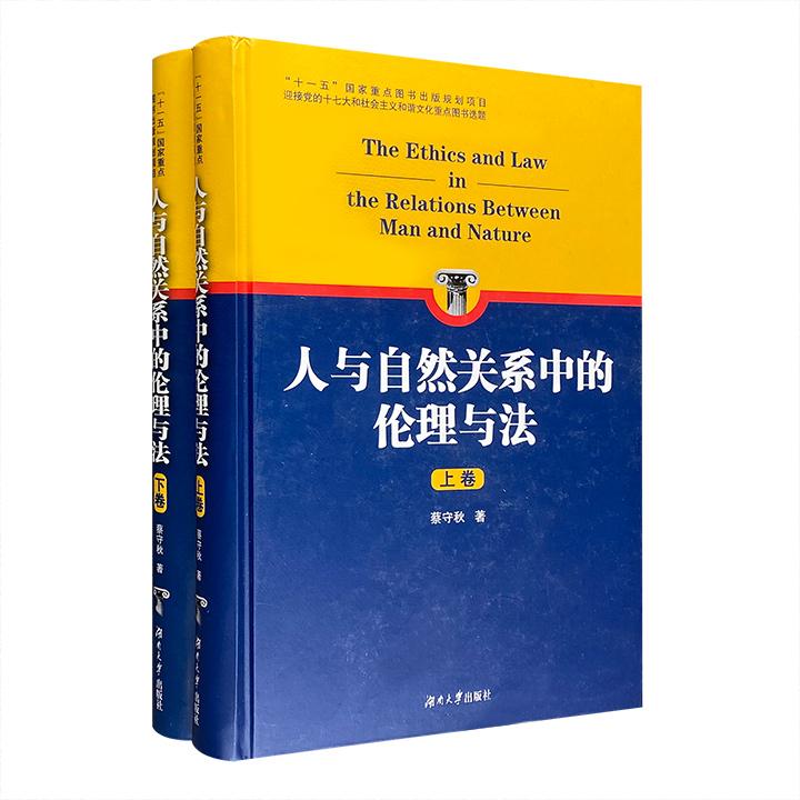 人与自然关系中的伦理与法