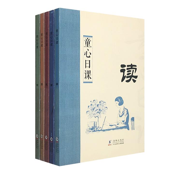 团购:童心日课全5册
