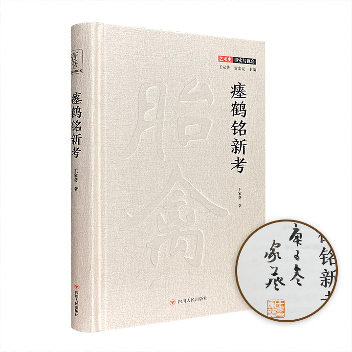 瘗鹤铭新考-签名版