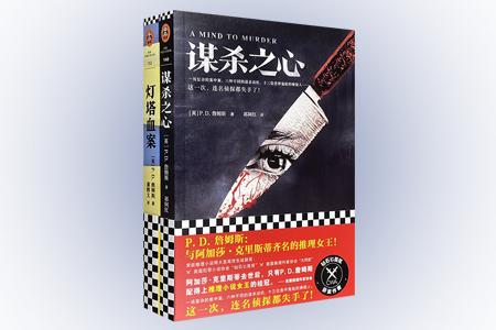 团购:P.D.詹姆斯作品2册