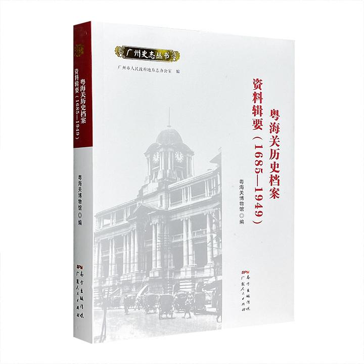 广州史志丛书粤海关历史档案资料辑要(1685-1949)