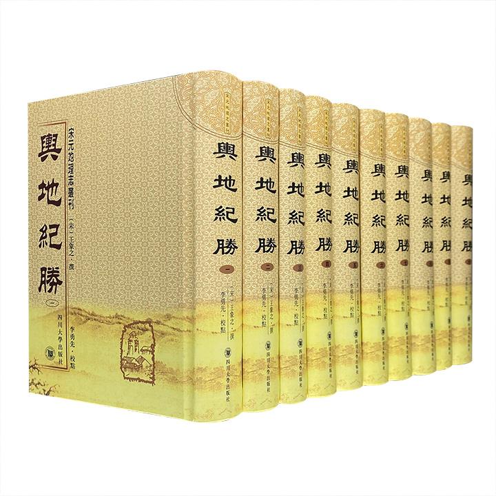 (精)舆地纪胜(校点本)全10册