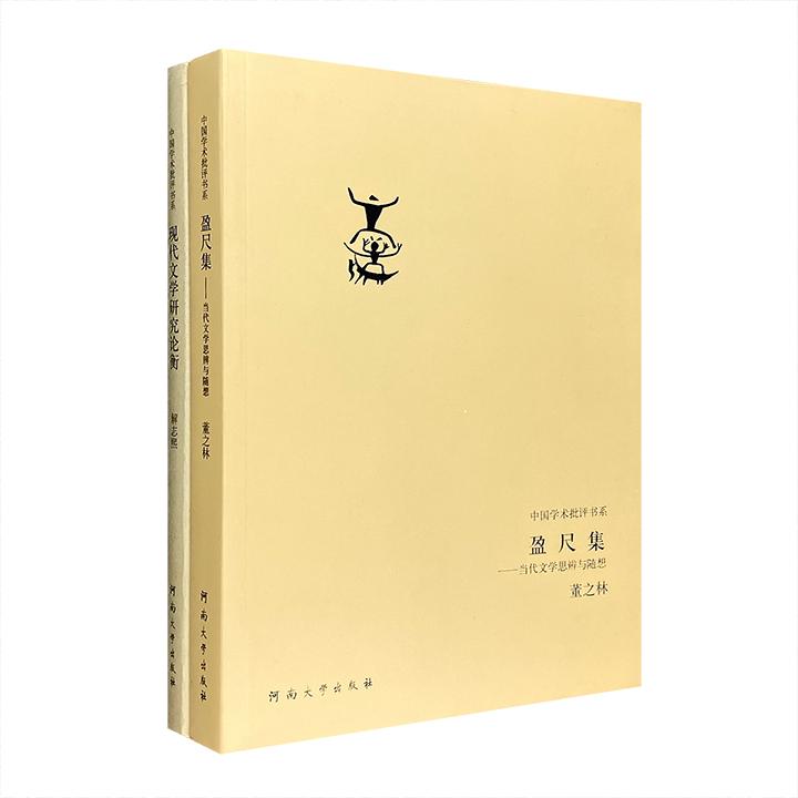 团购:中国学术批评书系·现当代文学研究2册