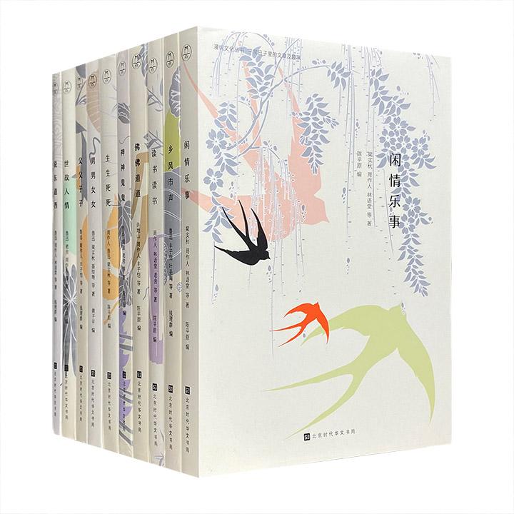 漫说文化丛书(全十册)