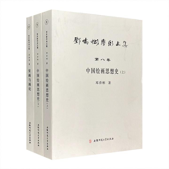 团购:邓乔彬学术文集3卷:中国绘画思想史+宋画与画论