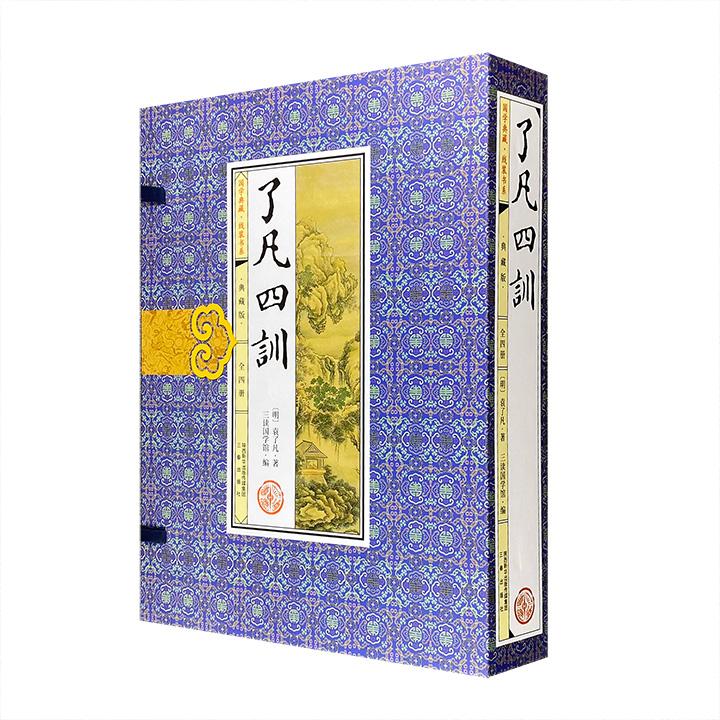 线装《了凡四训》函套(全4册) 典藏版
