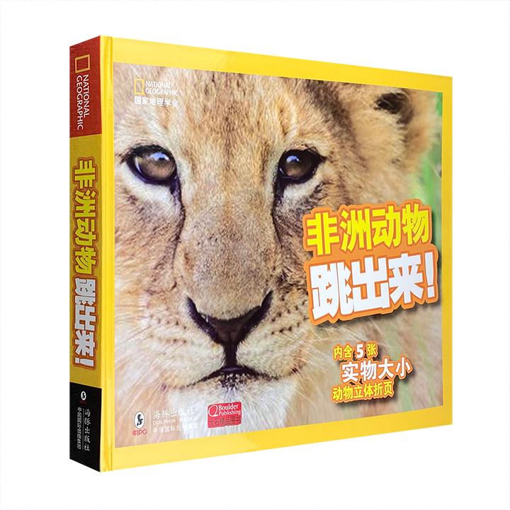 非洲动物跳出来!-内含5张实物大小动物立体折页