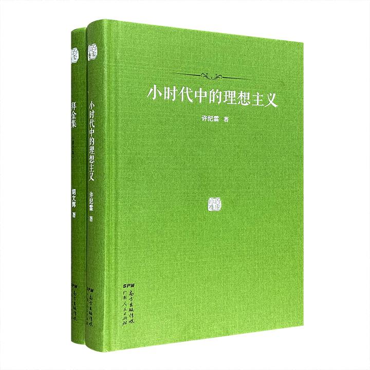 团购:(精)百家小集2册:拜金集+小时代中的理想主义