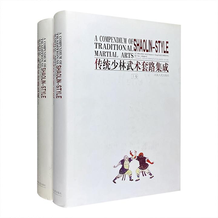 传统少林武术套路集成-(上下卷)